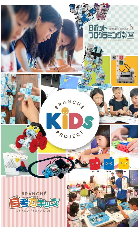 branche kids project