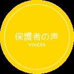 保護者の声